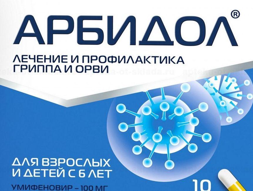 Помогает ли лекарство нового поколения Арбидол от коронавируса